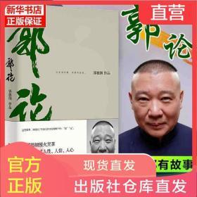【正版包邮】郭论郭德纲新书口述中国文化通史解读中国式人性现货