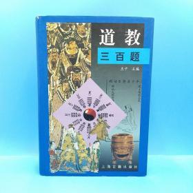 道教三百题(布面精装一版一印6000册)