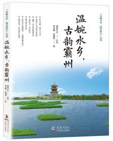 温婉水乡,古韵霸州