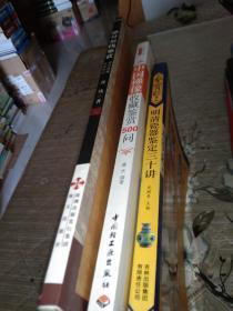 《雕母祖钱鉴赏》,《中国佛像收藏鉴赏500问》,《明清瓷器鉴定三十讲》,共三册