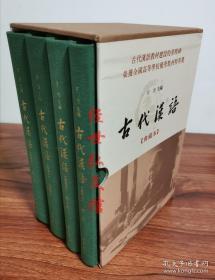 王力 古代汉语 典藏本 精装全4册