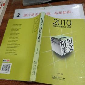 【欢迎下单!】2010年中国精短美文精选王剑冰长江文艺出版社9787