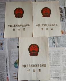 杨得志.谭启龙.等任命龚子吉的三张任命书(1960年.1961年.1964年)三张,龚子吉同志回忆录一份6张。(活学活用新党章继续革命不停步心得体会10张信纸。A6。