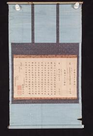 【日本回流】原装旧裱 顺明 书法作品《月牌安置之证状》一幅(纸本立轴,画心约1.2平尺,款识钤印:释氏、顺明)HXTX199582