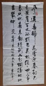 手书真迹书法:赵东会草书毛泽东《咏梅》四尺