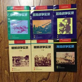 当代战争实录系列 (中东战争 海湾战争 越南战争(上下) 朝鲜战争(上下))全六册合售