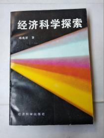 经济科学探索
