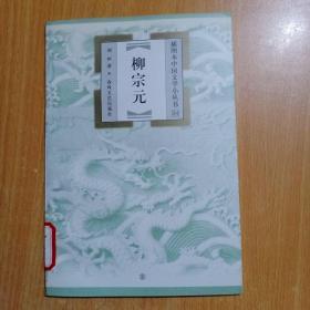 插图本中国文学小丛书:柳宗元