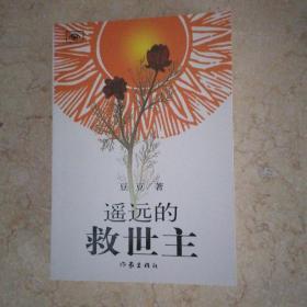 《遥远的救世主》太阳花版