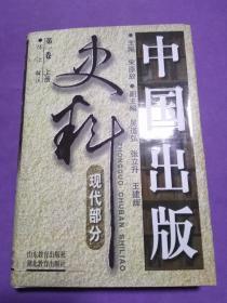 中国出版史料.现代部分第一卷上册【正版现货】【库存全新未阅】