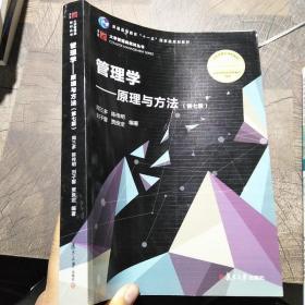 【欢迎下单!】管理学:原理与方法(第七版)(博学·大学管理类