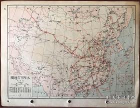 汪伪时期民国地图 40年代初全国水陆空交通图 航空线、铁路网初具规模 比较稠密 背面是全国矿产分布图。抗日时期印制,当时台湾还是日本殖民地,首尔还叫京城。玉门已标注为石油产区。汪伪统治下出版的地图。图中首都是南京 ,北平已重新更名为北京。包老包真