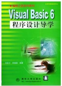 VISUAL BASIC 6程序设计导学 1097 刘圣才;李春葆 清华大学出版社 9787302050155