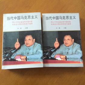 当代中国马克思主义【上中】邓小平同志建设有中国特设社会主义理论的形成与发展