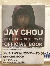 【周杰伦写真集ZJL JAY CHOU 功夫灌篮/大灌篮 美品】