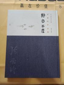 恭王府艺术系列展:静自出尘—张爱玲作品集 精装