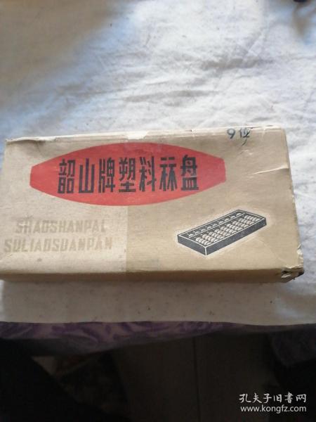 老算盤:韶山牌塑料算盤