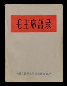 1964年毛主席语录林彪错版题词9品(语录王)