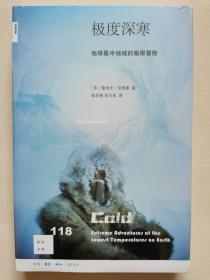 新知文库118·极度深寒:地球最冷地域的极限冒险