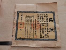 民国31年 北京市私立汇文中学(老奖状)一份  带有印章  品相如图