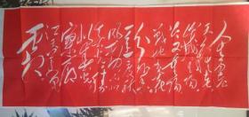 毛主席诗词石刻拓片之一◆《采桑子 重阳》(红拓)