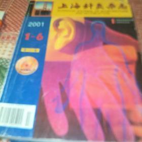 上海针灸杂志   第20卷(1-6)合订本