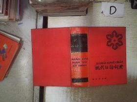 现代汉语词典  。、