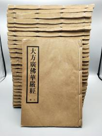 大方广佛华严经(全套二十八册)竖版,木刻本