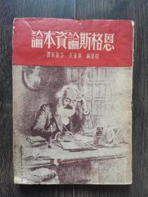 恩格斯论资本论(1948年初版)扉页有签名