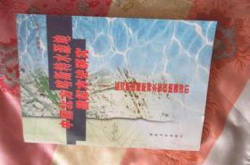 中国北方喀斯特水源地勘探方法研究