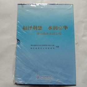 福泽荆楚 水润京华--湖北南水北调工程