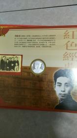 红色经典纪念为中国共产党创建作出卓越贡献的革命先驱