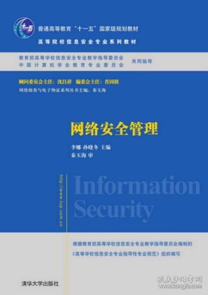 """网络安全管理/普通高等教育""""十一五""""国家级规划教材·高等院校信息安全专业系列教材"""