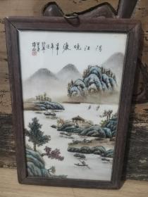 解放初期的山水大写意瓷板画。笔法洗练 风格简朴 惜墨如金。
