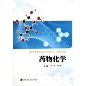 全国医药类高职高专规划教材(药品类专业):药物化学