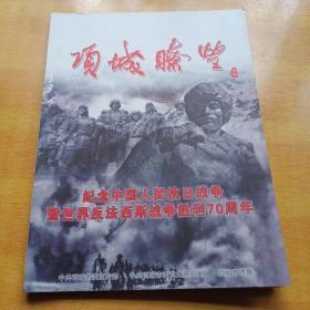 项城瞭望——纪念中国人民抗日战争暨世界反法西斯战争胜利70周年