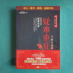 陈胜征治疗疑难重症经验专辑1:医案实录(作者签名版)