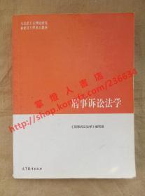 刑事诉讼法 主编 陈卫东 高等教育出版社 9787040468922