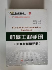 岩土工程丛书8:桩基工程手册(桩和桩基础手册)