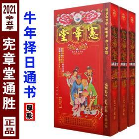 正版2021年宪章堂通胜李宪章通书择吉聚宝楼包罗万有牛年择日嫁娶老黄历
