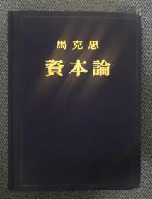 马克思 资本论 第二卷 (布面精装 1953年一版一印)
