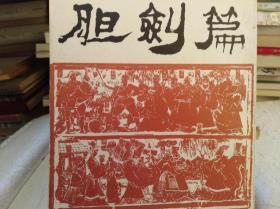 胆剑篇   连环画  80年2印,24开本