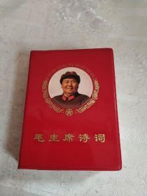 毛主席诗词(顶级一机部,麦穗笑眯眯,完整无缺!林彪齐全!!!)