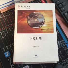 玉道行思/华夏文明之源