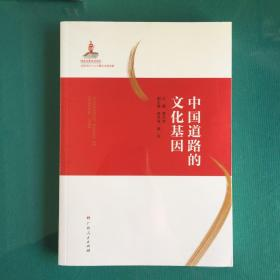 中国道路的文化基因