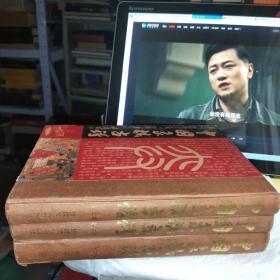中国象棋四大古谱 全三卷