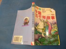 插图本 中国五千年故事.下