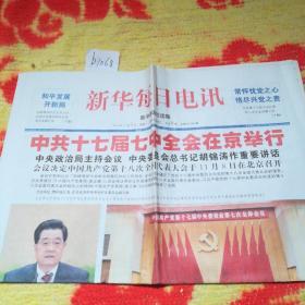 2012.11月5日新华每日电讯