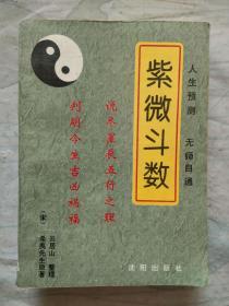 【周易/易学书籍】紫微斗数(★-书架3)