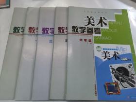 义务教育教科书  美术教学参考(一年级.下/二年级.下/三年级.下/五年级.下/六年级.下)(5册合售)